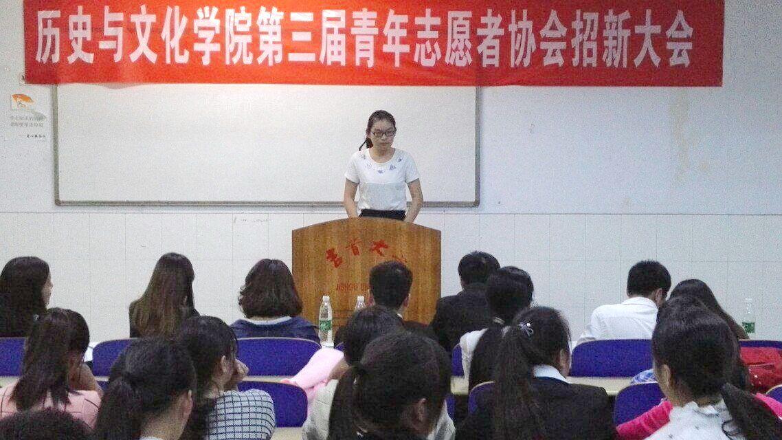 我院第三届青年志愿者协会招新结束